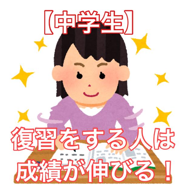 【武田塾各務原校】中学生 復習