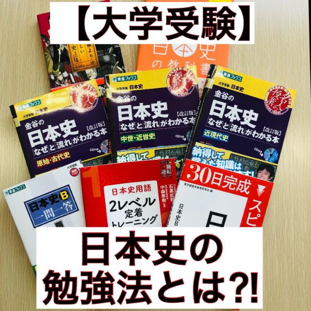【武田塾各務原校】日本史