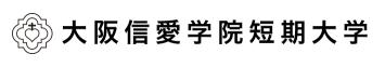 大阪信愛学院短期大学ロゴ