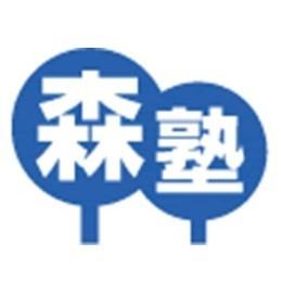 森塾 (2)