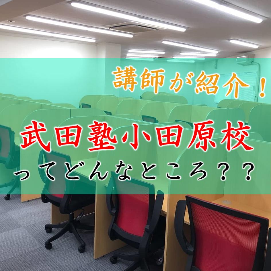 【小田原校講師が紹介!!】武田塾小田原校ってどんなところ??