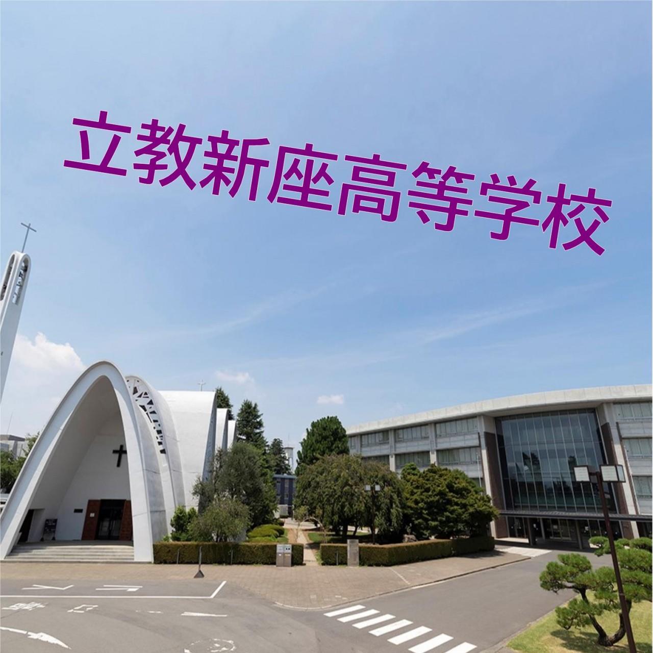 立教新座高校(サムネ)