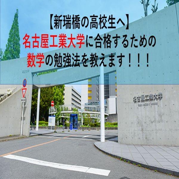 名古屋工業大学ブログ写真