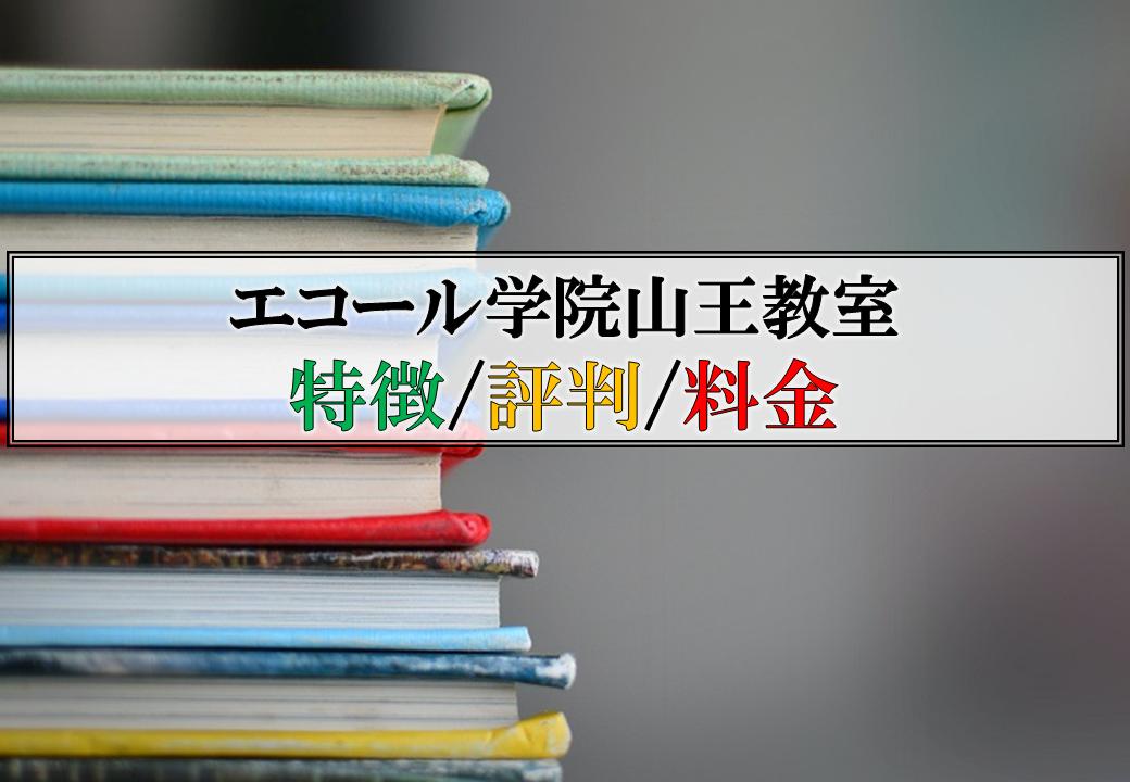 エコール学院山王教室の特徴・評判・料金