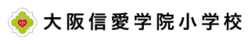 大阪学院小学校ロゴ