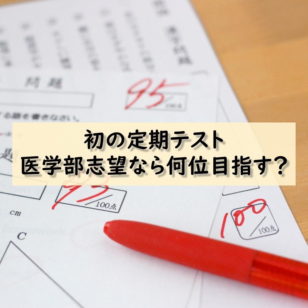 高1初の定期テスト、医学部志望なら何位目指す?