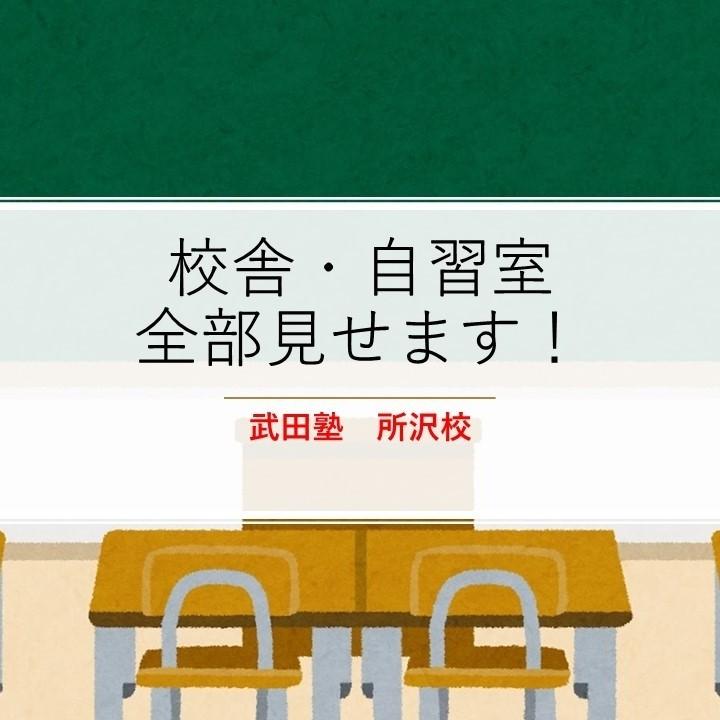 所沢自習室サムネ