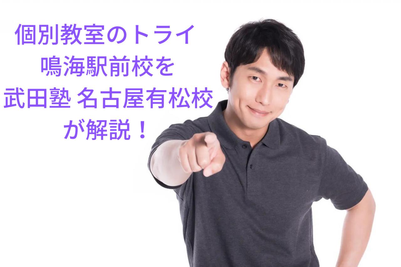 個別教室のトライ 鳴海駅前校を 武田塾 名古屋有松校が解説!
