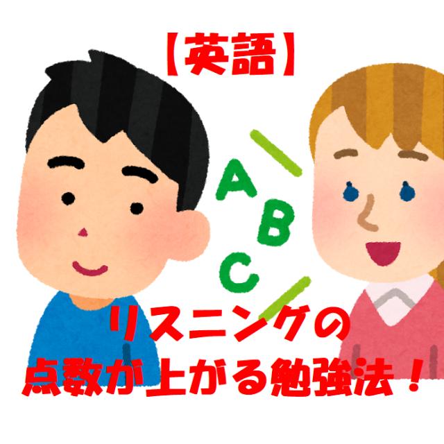 【武田塾各務原校】リスニングの勉強法