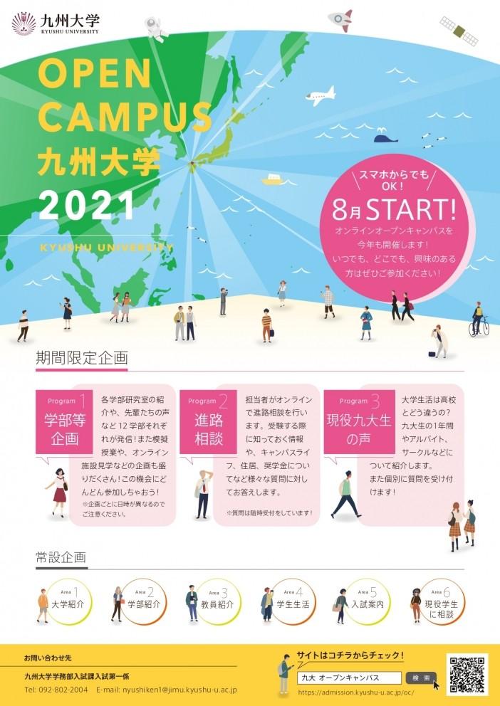 九州大学2021オープンキャンパス