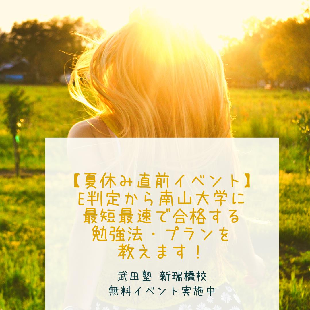 武田塾 新瑞橋校 無料受験相談会 実施中