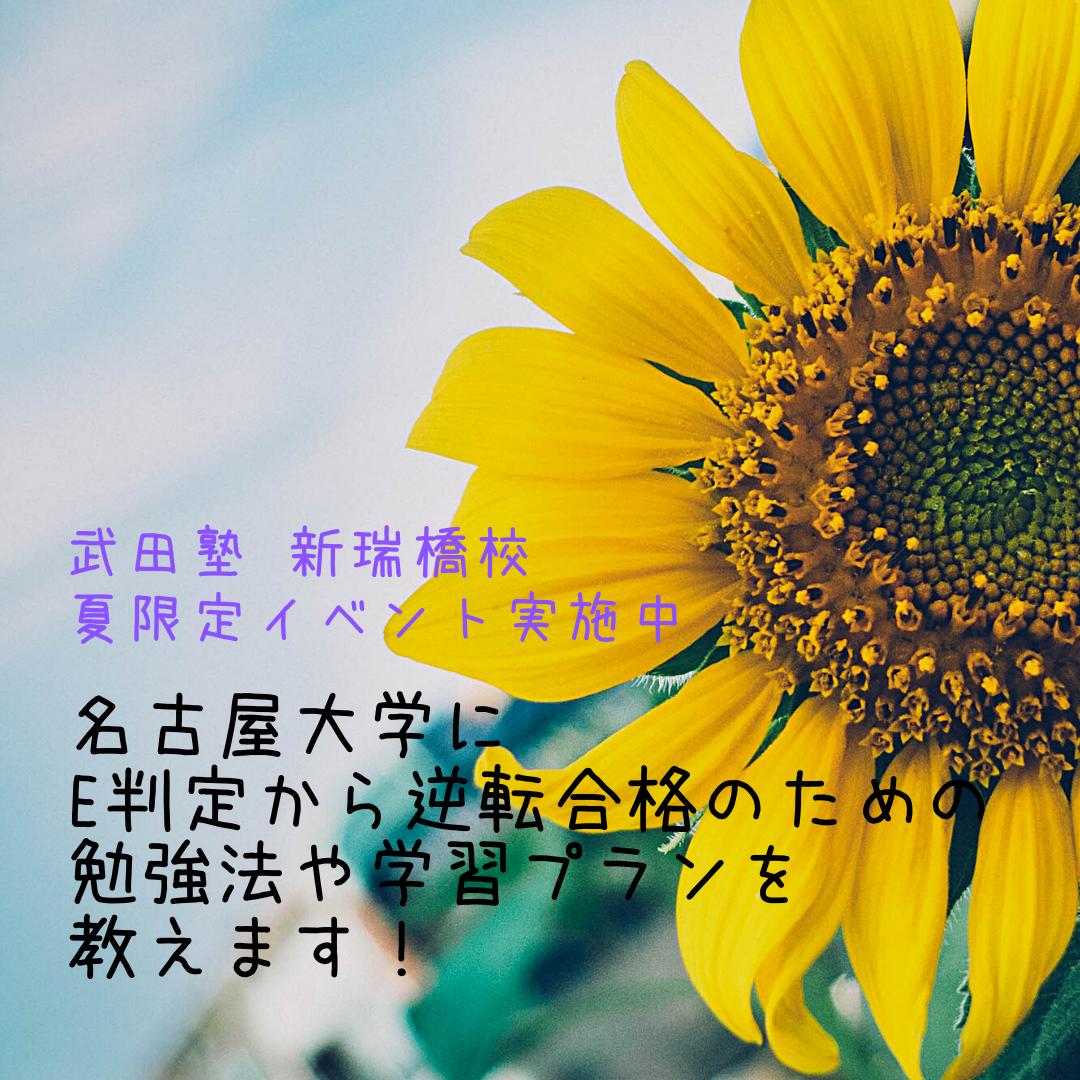 武田塾 新瑞橋校 夏限定イベント実施中
