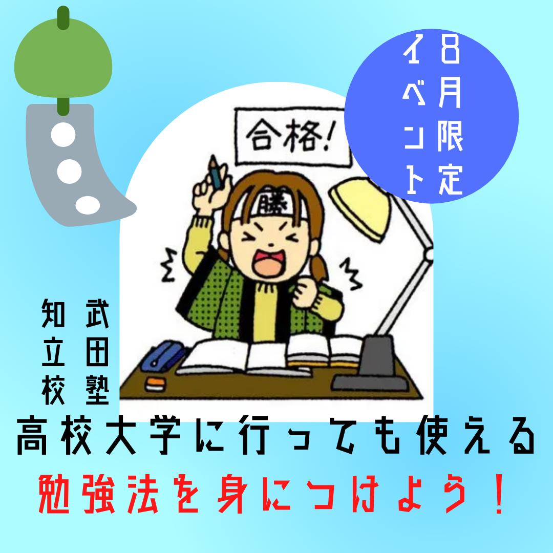 【8月限定イベント!】高校・大学に行っても使える勉強法を身につけよう!