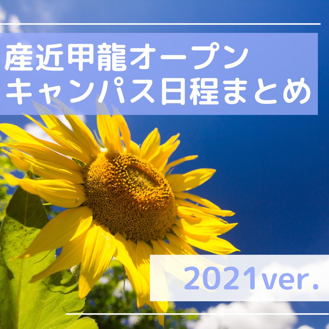 産近甲龍 オープンキャンパス 日程まとめ (2)
