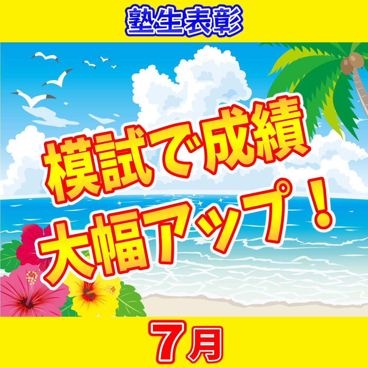 塾生表彰3 - コピー2