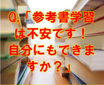 参考書学習-不安-武田塾上本町校