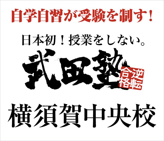 自学自習が受験を制す!(横須賀中央浜)