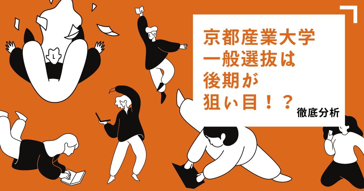 京都産業大学一般選抜