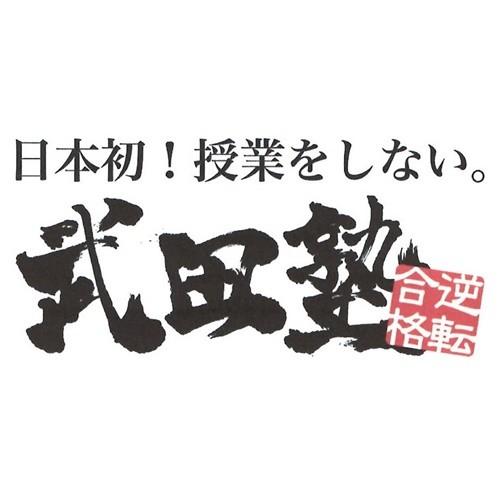 武田塾_しろ-2