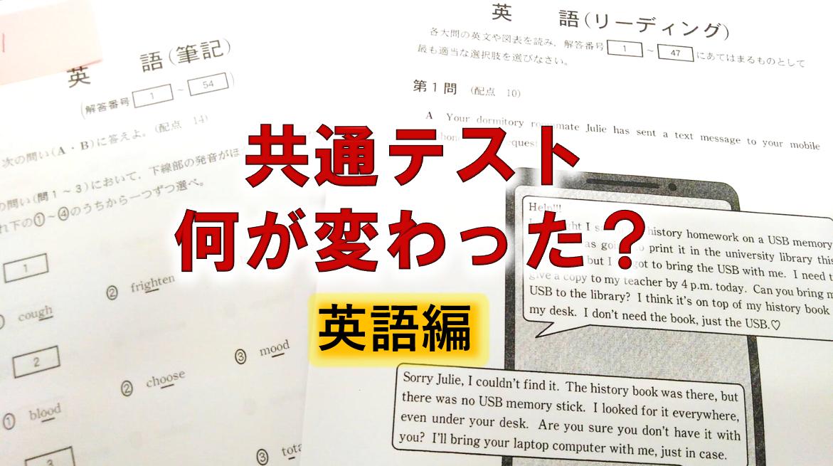 共通テスト英語編トップ