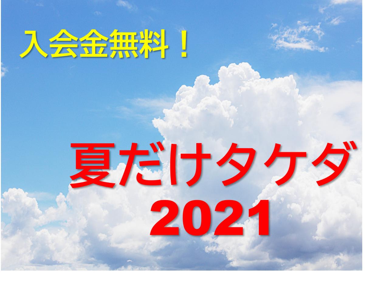 入会金無料! 夏だけタケダ2021