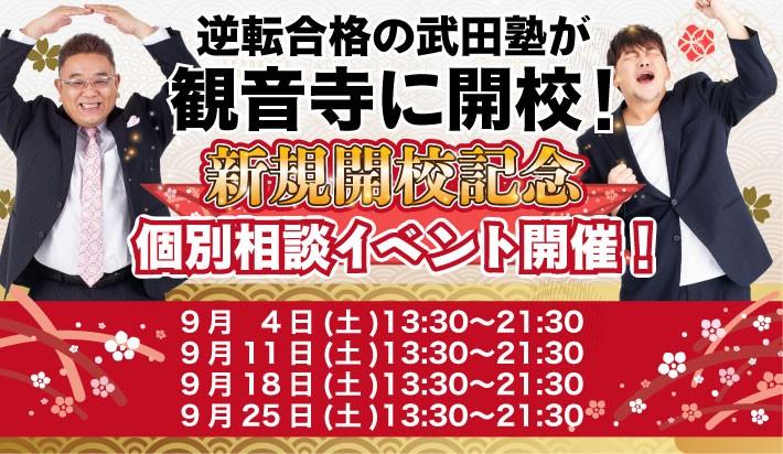 9/4(土)・9/11(土)・9/18(土)・9/25(土) 開校イベント開催!