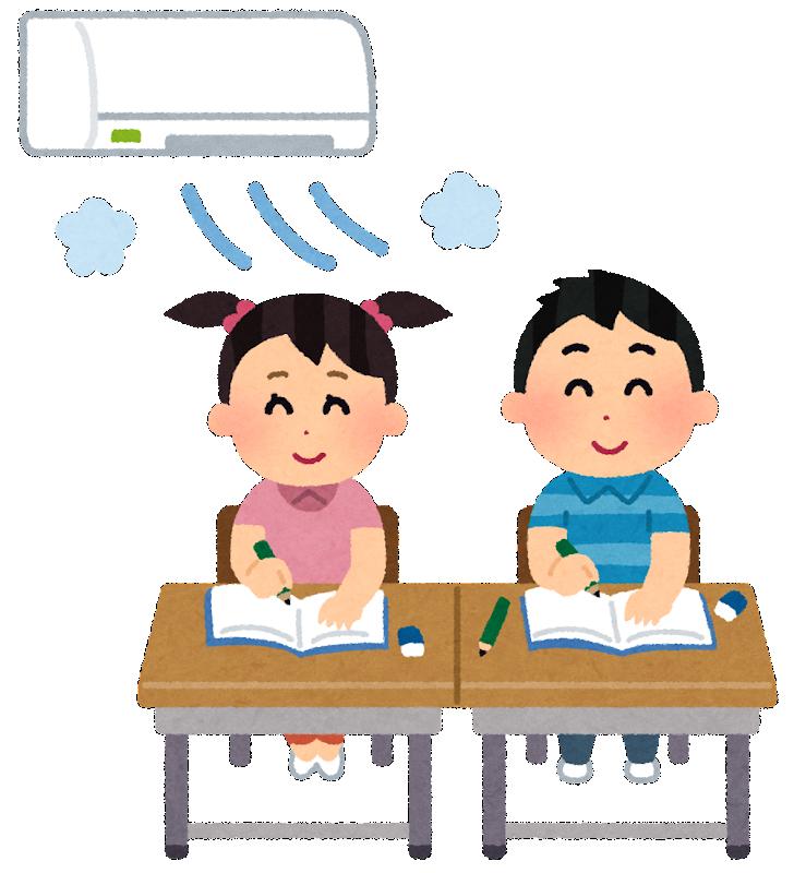 涼しい学校で勉強する生徒