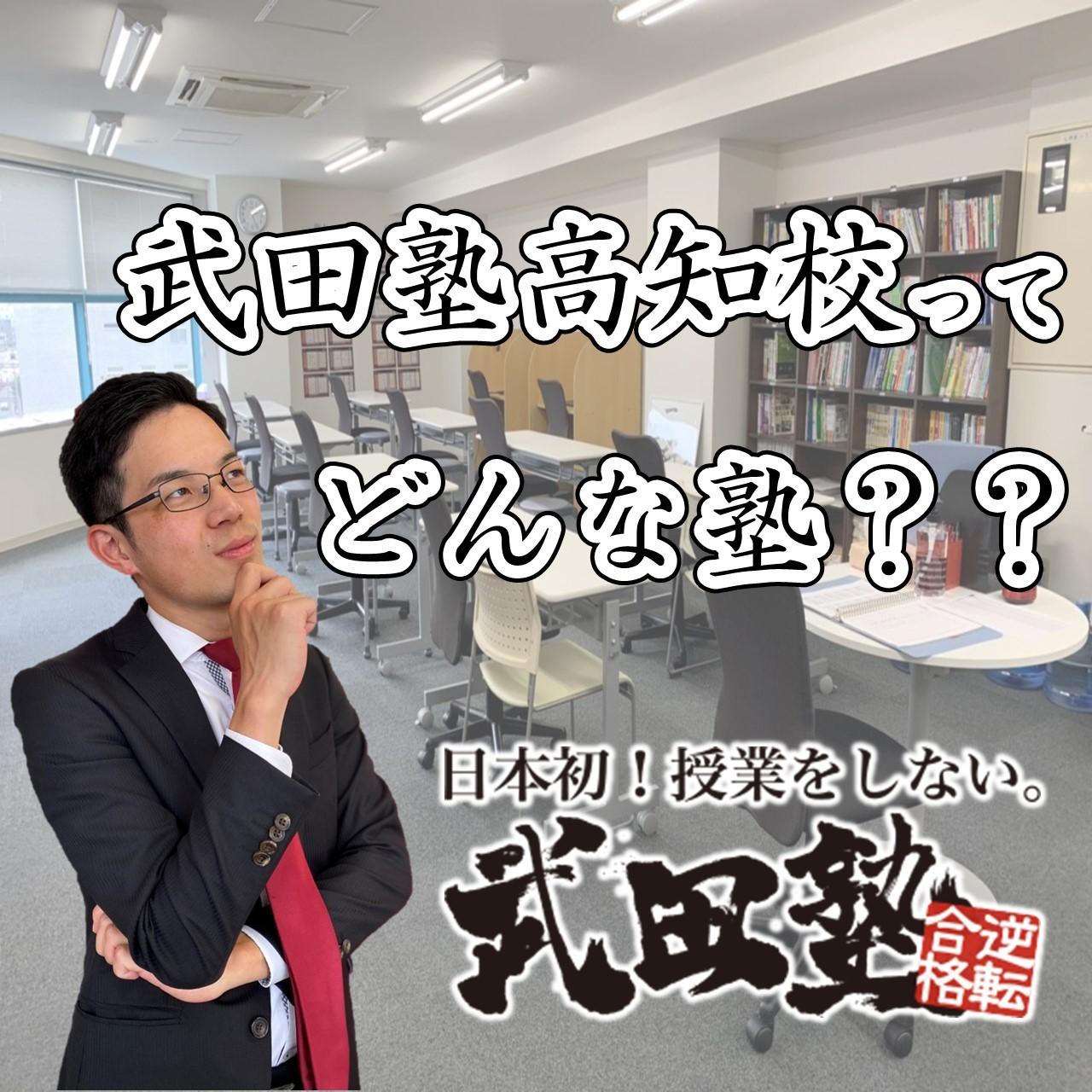 武田塾とは サムネ