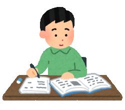 参考書学習