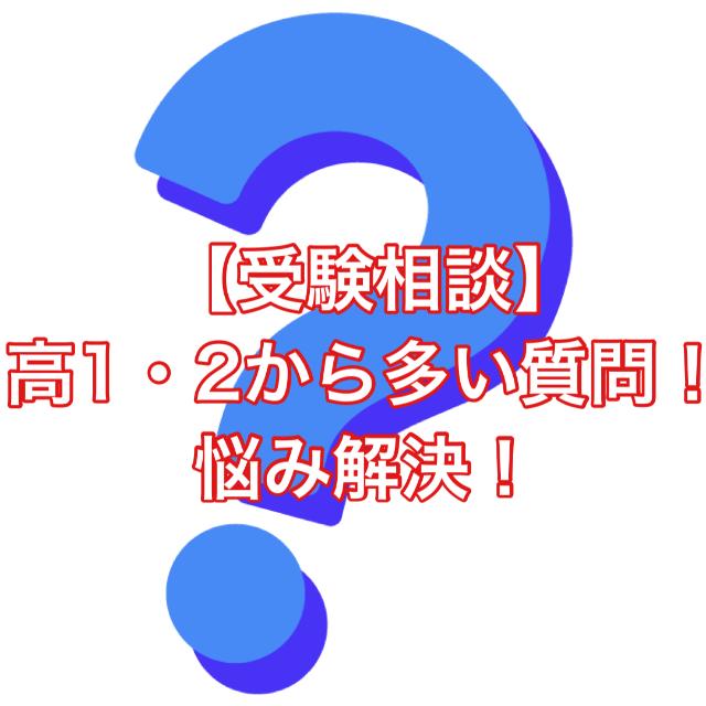 【武田塾各務原校】受験相談2