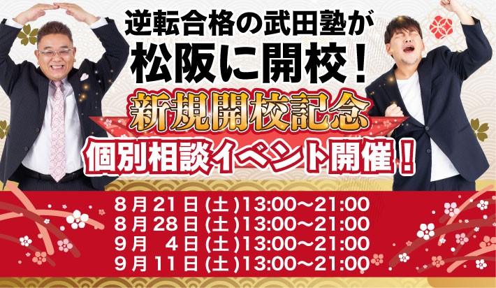 8/21(土)・8/28(土)・9/4(土)・9/11(土) 開校イベント開催!