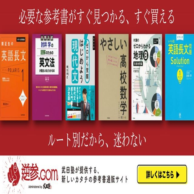 gyakusan_indexbnr