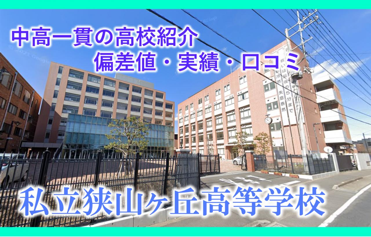 狭山ヶ丘高校