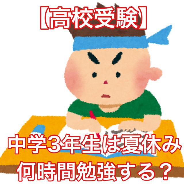 【武田塾各務原校】中学3年生は何時間勉強する?