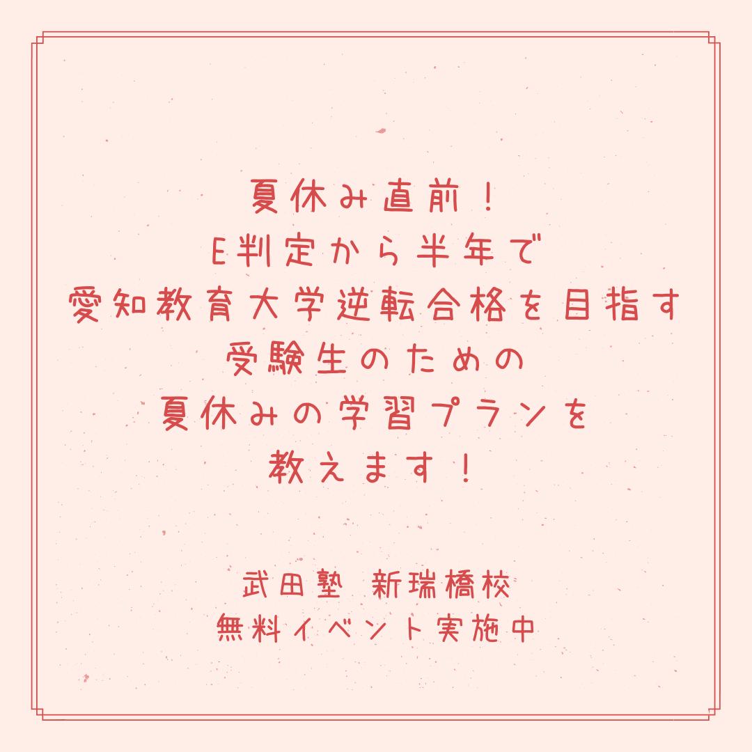 武田塾 新瑞橋校 無料イベント実施中