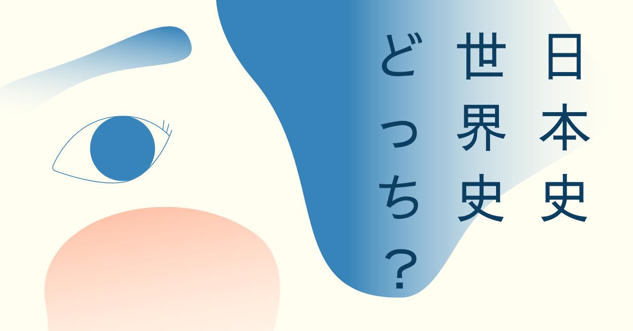 日本史と世界史どちらを選ぶ?