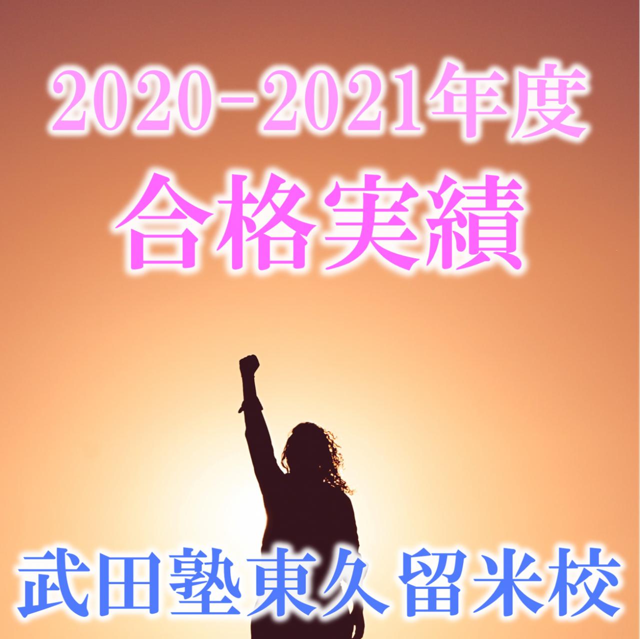 2020-21年度合格実績一覧