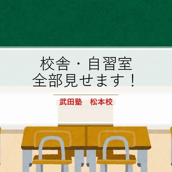 松本自習室サムネjpeg