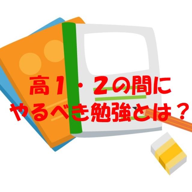 【武田塾各務原校】高1・2の間にやるべき勉強とは?