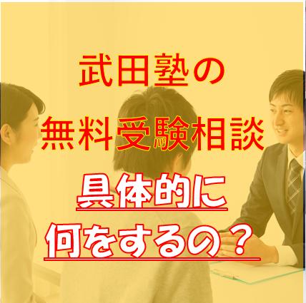 武田塾上本町校-無料受験相談-何をするの?