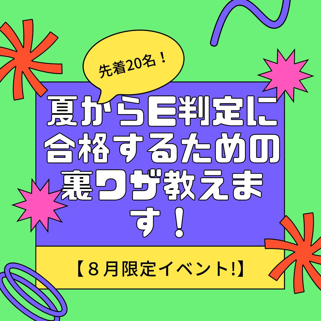 【8月限定イベント!】先着20名!夏からE判定に合格するための裏ワザ教えます!
