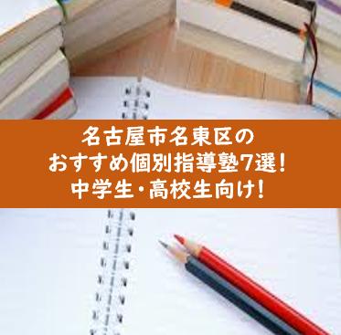 nagoyasimeitoukujyuku