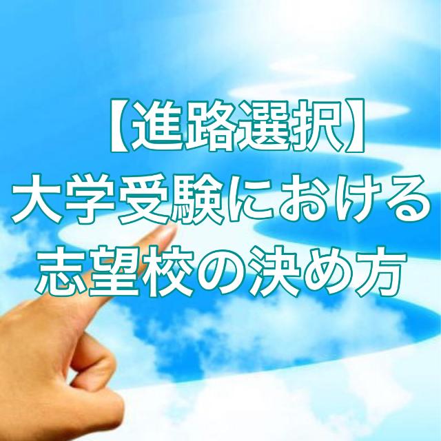 【武田塾各務原校】進路選択