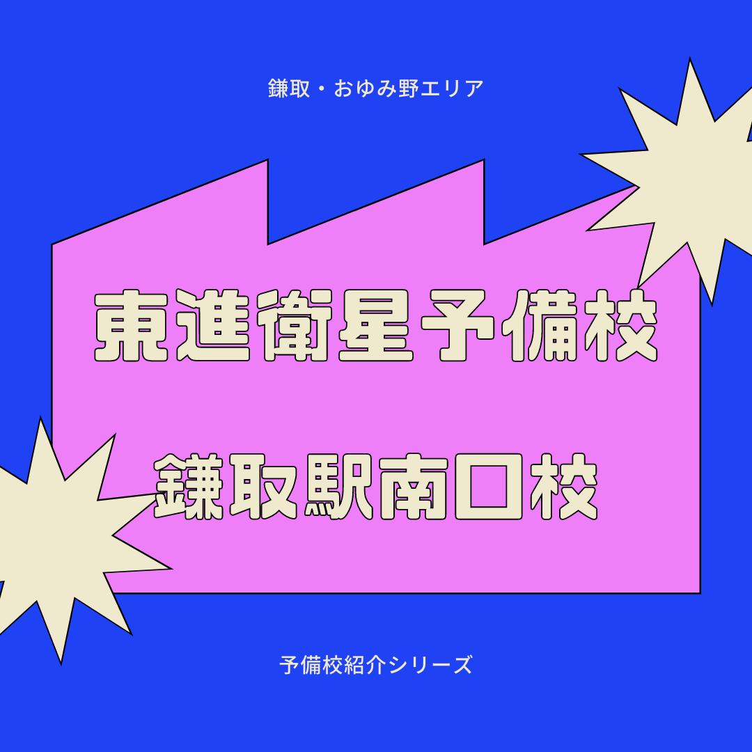 東進衛星予備校 鎌取駅南口校