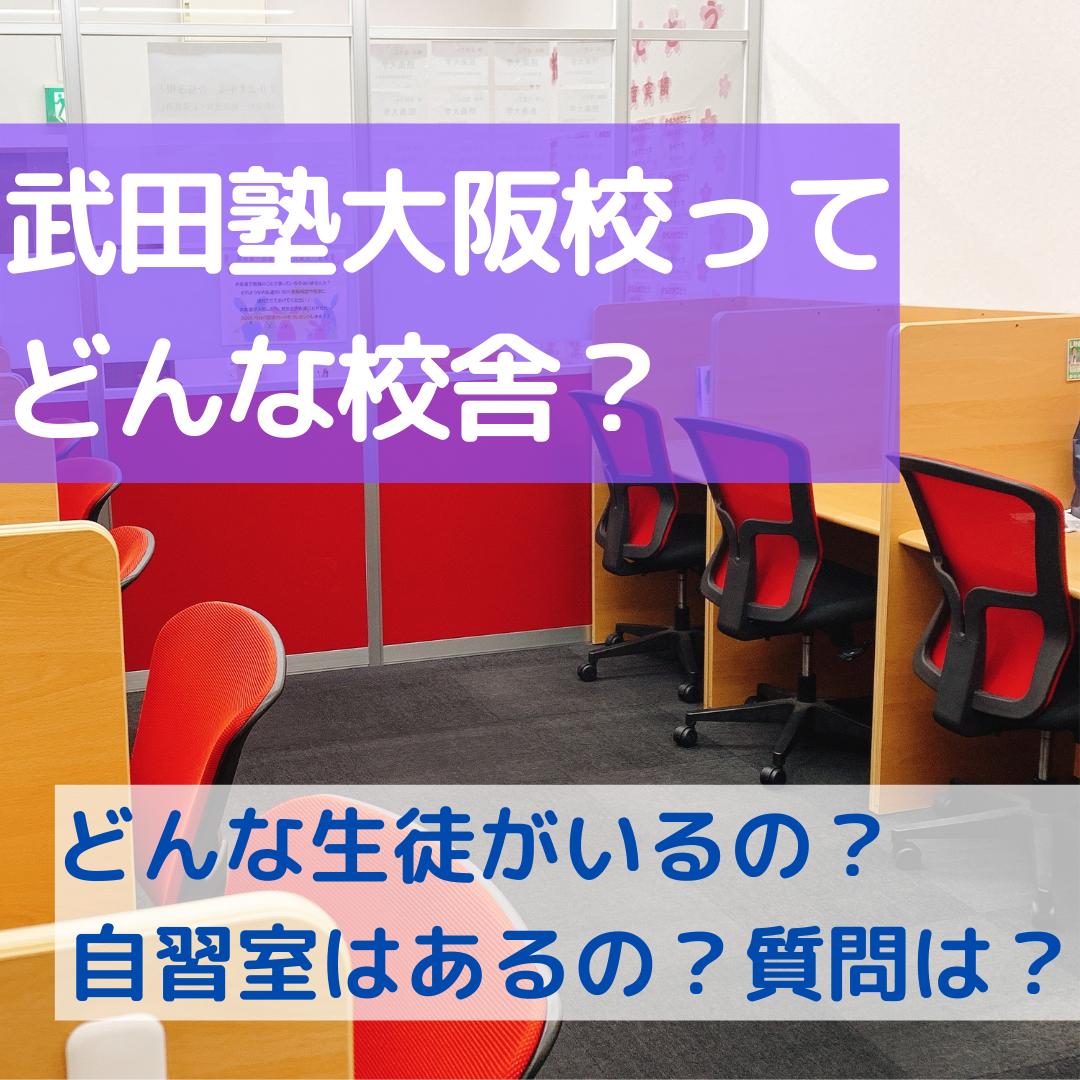 武田塾大阪校ってどんな校舎?