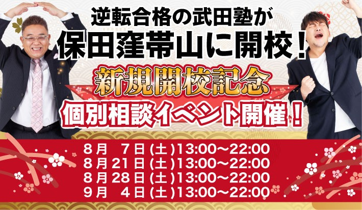 8/7(土)・8/21(土)・8/28(土)・9/4(土) 開校イベント開催!