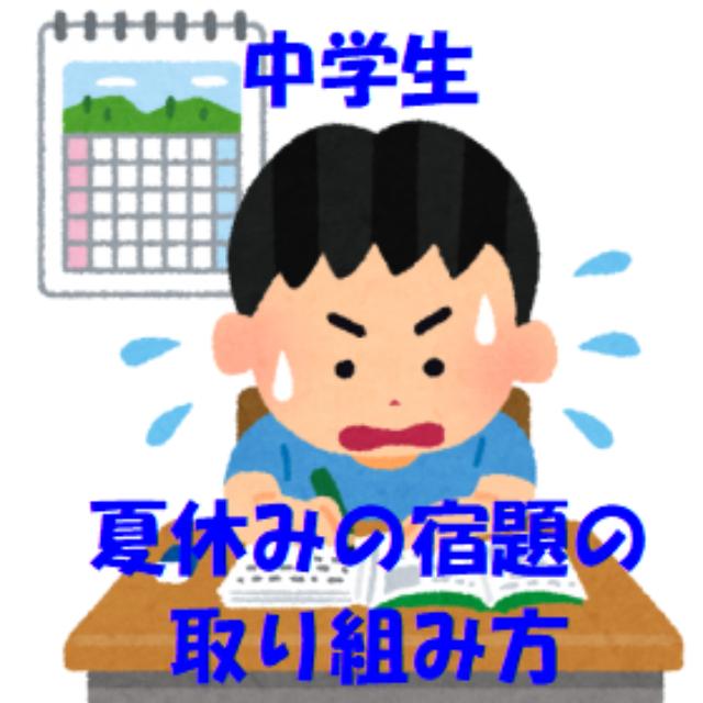 【武田塾各務原】夏休みの宿題