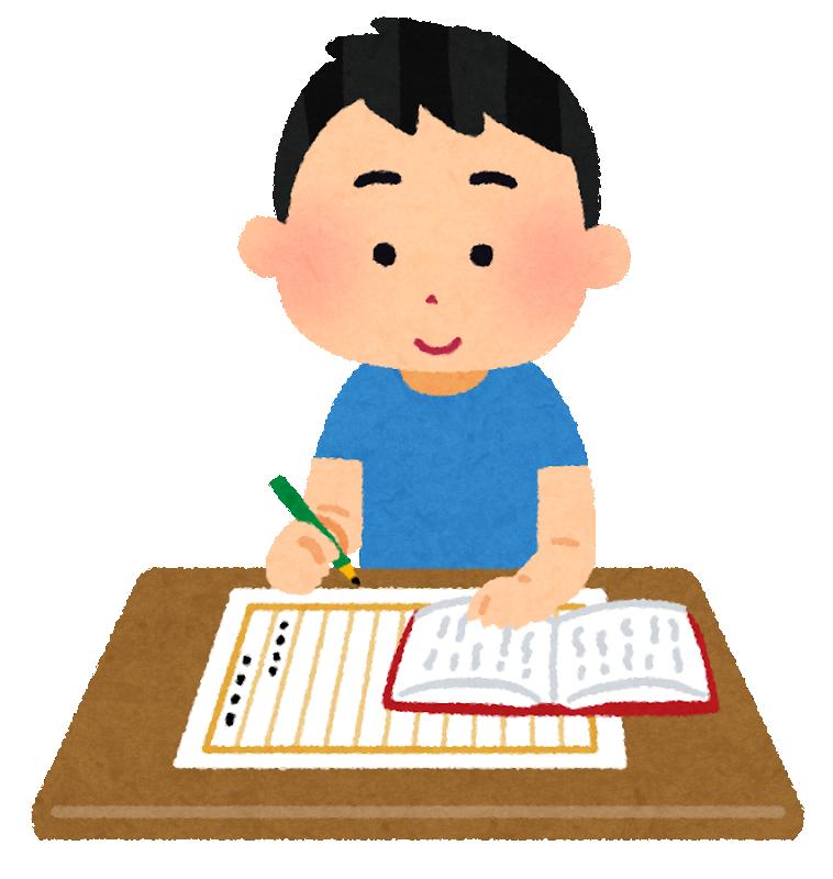 book_dokusyo_kansoubun