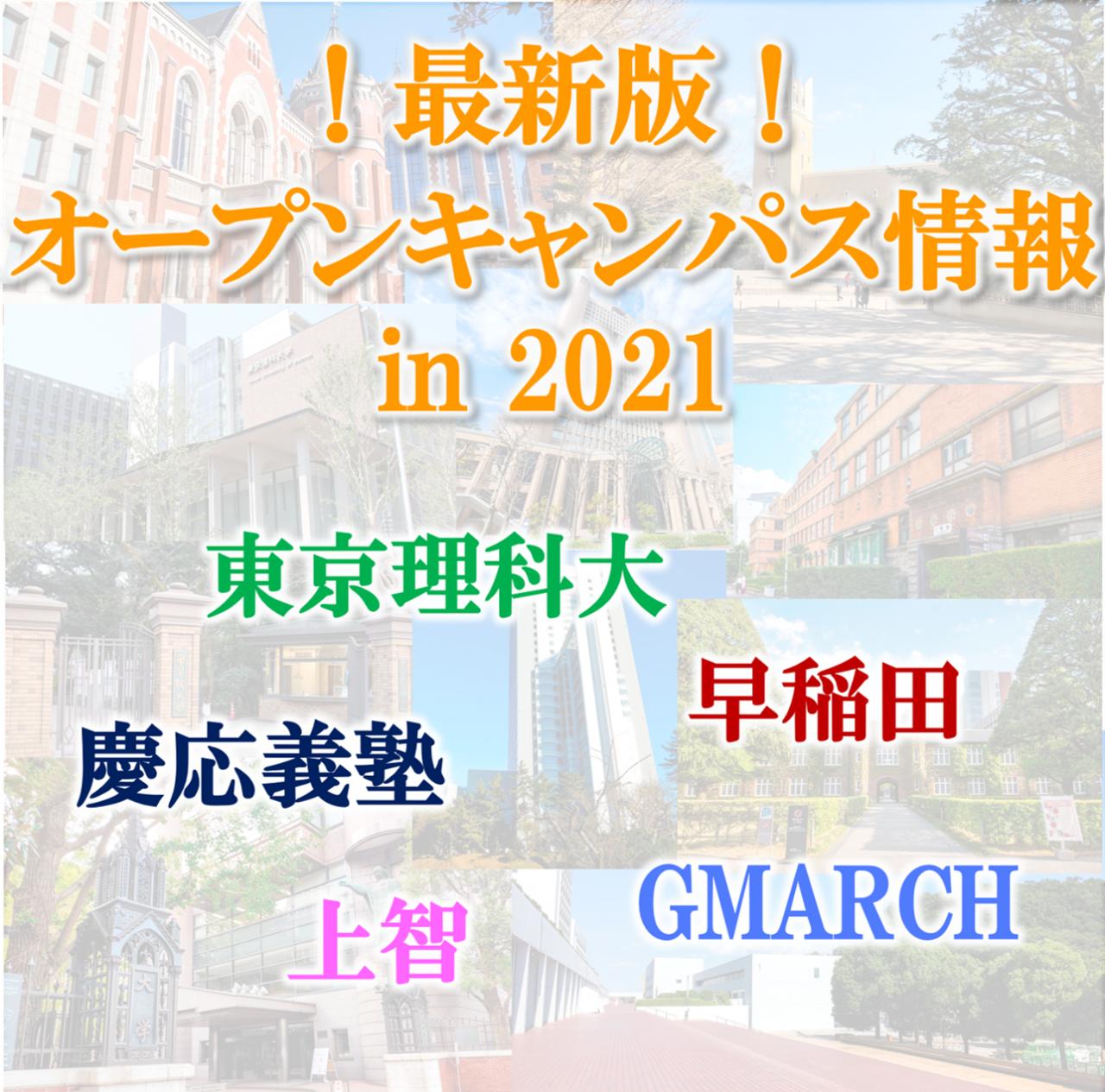 オープンキャンパス2021 早慶上智理科大GMARCH