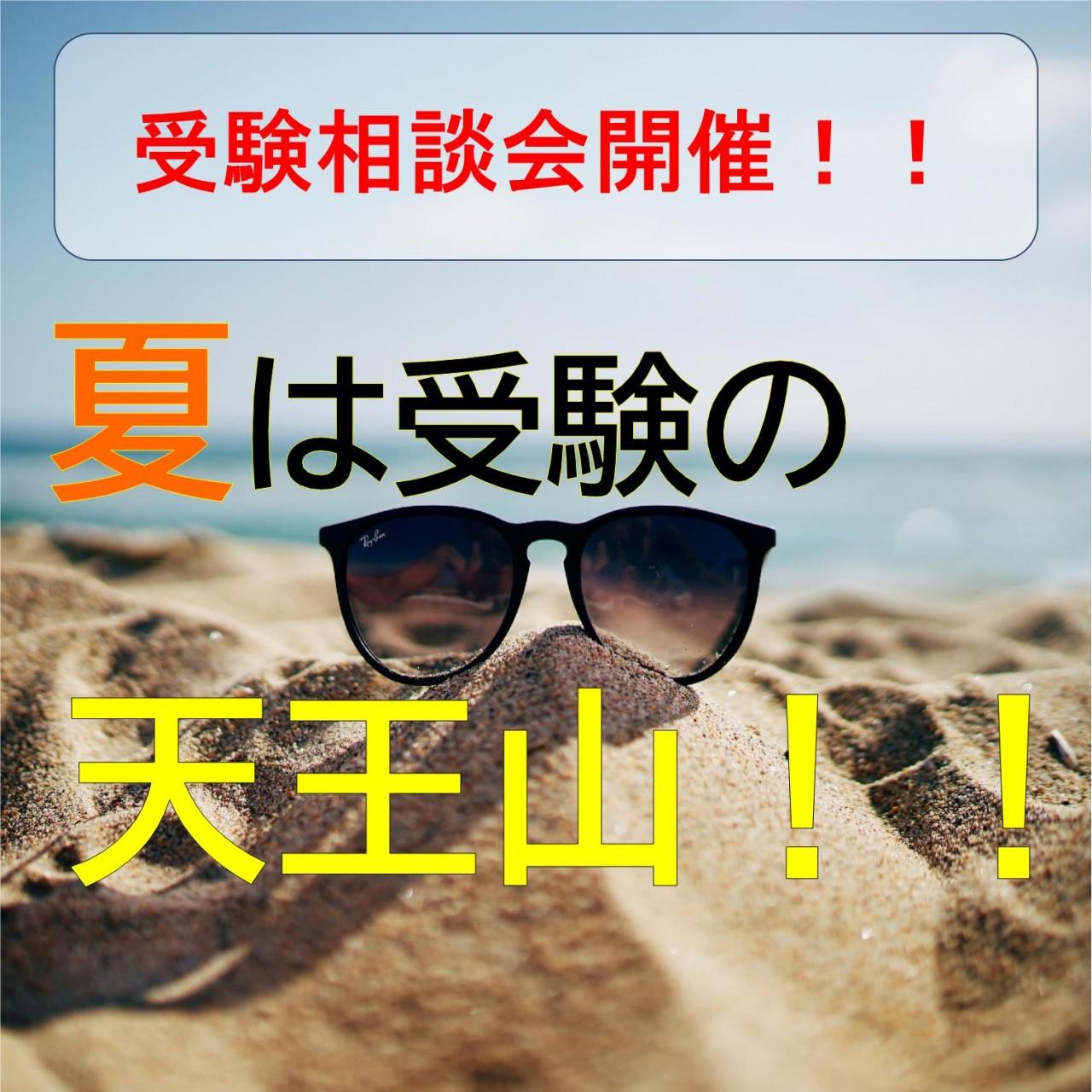 夏の受験相談会(サムネ)